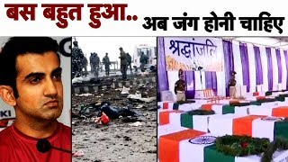 Gambhir on Pulwama Attack: Enough is enough, let's talk on the battle ground | Sports Tak