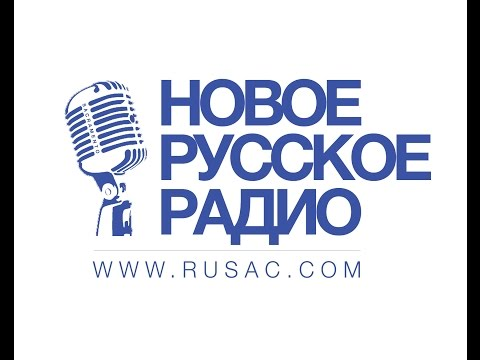 Новое Русское Радио • New Russian Radio • Sacramento