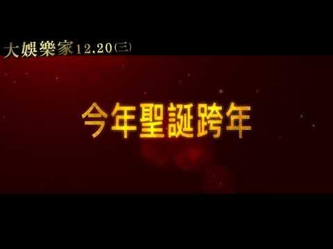 【大娛樂家】30 TVC 星光熠熠篇