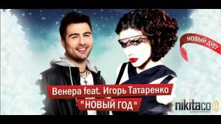 Алиса Милош ft. Игорь Татаренко - Новый год