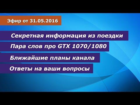 Секретная информация из поездки, GTX 1070/1080, ответы на вопросы