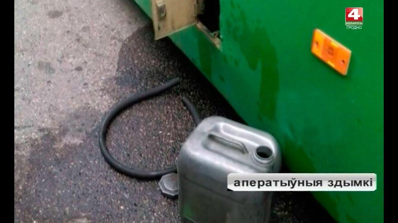 Автомеханик Автопарк Г Могилева Сливал Солярку Видео