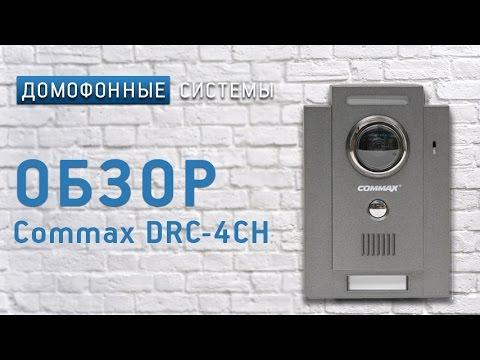 Commax drc - 4mc - новая