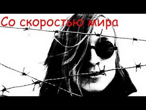 Гражданская Оборона, Егор Летов - Со скоростью мира