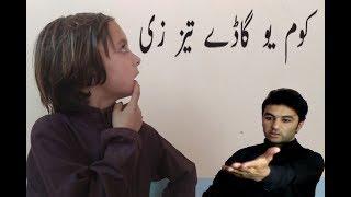 pashto funny video#Kom yaw gady tez zee?