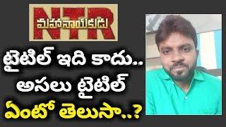 Ameer opinion on NTR Mahanayakudu movie | Balakrishna | Yuva tv