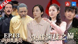"[ EP13 ] ""I am the Actor"" FULL 20181208 /ZhejiangTV HD/"