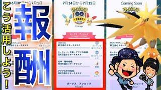 【ポケモンGO】「あめ」乱獲の大チャンス!狙い目とスケジュールは?【サンダー】