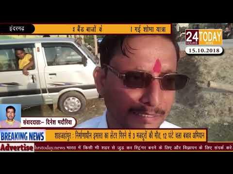 24hrstoday Breaking News:-झांकियां व बैंड बाजों के साथ निकाली गई शोभा यात्रा Report by Dinesh