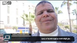 مصر العربية | عمال الأوقاف:الفساد عم الوزارة كلها ولا أحد يتصرف