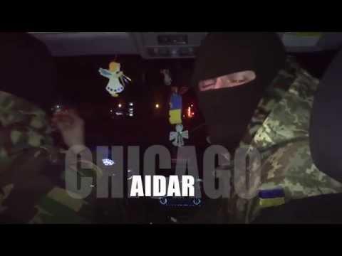 Обличчя війни: нічне патрулювння на луганщині з айдарменами Сhicago
