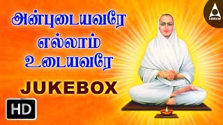 Anbudayavare Ellam Udayavare Jukebox (Thiruarutpa) - Songs Of Vallalar - Tamil Devotional Songs