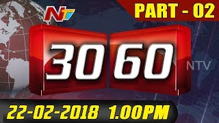 News 30/60 || Mid Day News || 22nd  February 2018 || Part 02 || NTV