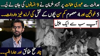 Some Facts of Rawalpindi and a Request to all of you || Siddique Jaan