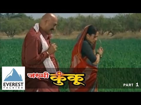 Zakhmee Kunku - Part 1 Of 4 - Superhit Marathi Movie video