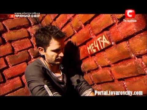 Х-Фактор 2 - Виктор Романченко - прямой эфир - 29.10.2011