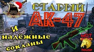 Warface. Старый АК-47, верные сокланы и КВ на -иЗи- с Бывалые_163 VS Резиденты Варфайс