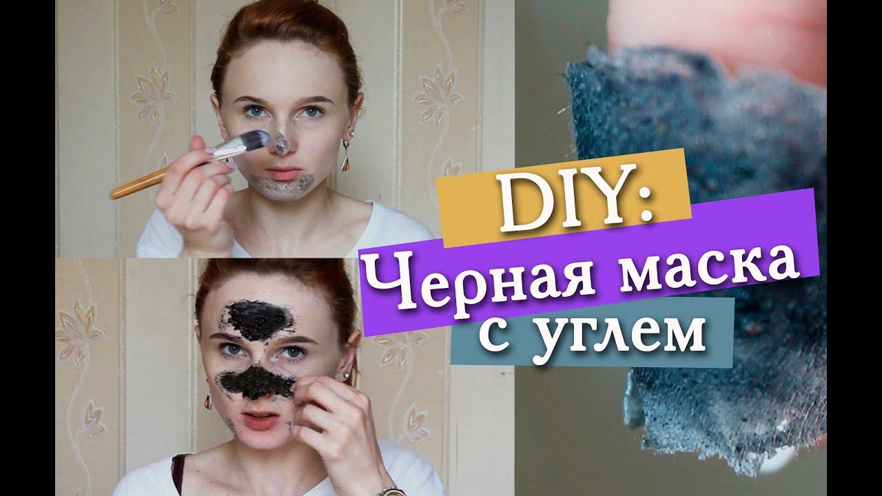 Как сделать black mask в домашних условиях с желатином и углем