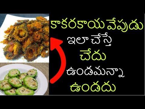 Kakarakaya Fry in Telugu (కాకరకాయ వేపుడు) | Kakarakaya Vepudu Recipe Andhra Style