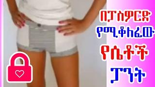በፓስዎርድ የሚቆለፈው የሴቶች ፓንት Password Locked Girls Pants