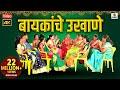 Lagu बायकांचे उखाणे 4K - मराठी उखाणी - Mahila Mandal Ukhane - मराठी उखाणे  - Marathi Ukhane