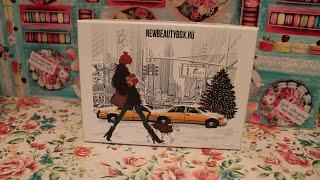 Коробочка NewBeautyBox за декабрь 2017. Самая лучшая цена