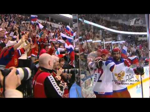 Россия - Германия 3-0. Все голы. Чемпионат мира по хоккею 2014.