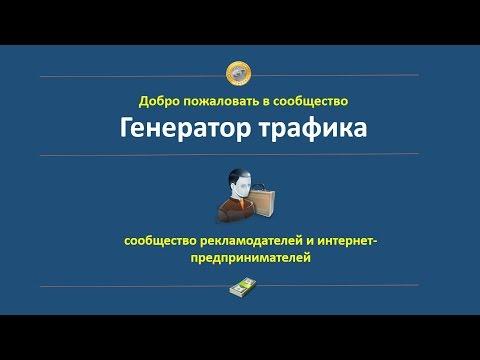 Обзорное видео сообщества Генератор трафика