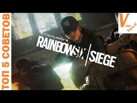 Топ 5 способов повысить свое мастерство в Rainbow 6 Siege