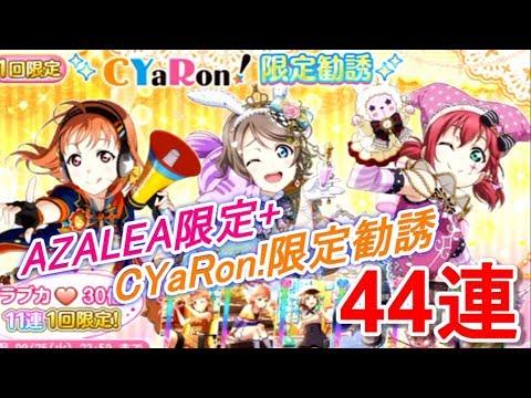 【ラブライブ!】AZALEA限定+CYaRon!限定勧誘計44連で悲劇が!!【スクフェス】
