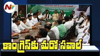 Congress Leaders who lost in Telangana polls eyeing 2019 Parliament Elections | NTV