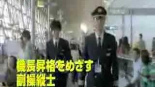 Happy Flight (2008) - Official Trailer