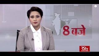 Hindi News Bulletin | हिंदी समाचार बुलेटिन – Mar 12, 2019 (8 pm)