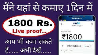 Earn ₹1800-/self earning Per day Paytm Live proof for part time work.