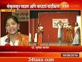 Mumbai | Mulund | Dr Sujata Sawant Presented Bahrud In Sanskrit