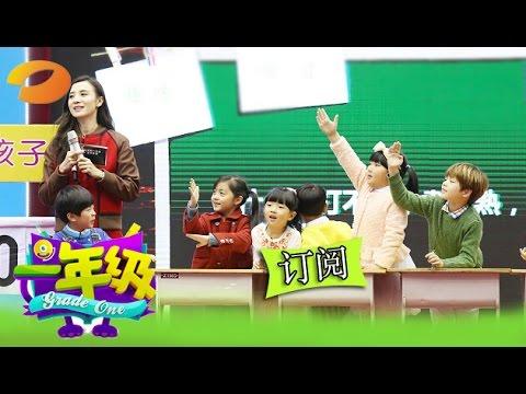 """??????11? Grade One EP11: """"??""""?? ???????????-Hua Chenyu Retake First Grade????????1080P?20141226"""