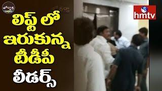 TDP Leaders Struck in Lift at Civil Supply Office | Amaravati | Jordar News | Telugu Newes | hmtv
