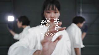 群青-YOASOBI  Choreography by SotaGANMI  **CJDA 15**