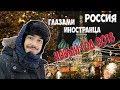 Россия глазами иностранца | Виды Москвы | Новый Год 2018 | Каток на ВДНХ 2018