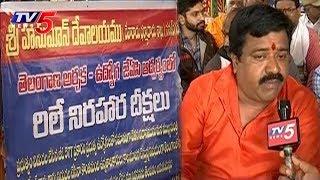 అర్చకుల రిలే నిరాహార దీక్షలు..!  - Archakas Stage Protest In Hyderabad - Telangana  - netivaarthalu.com