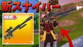 【フォートナイト】壁を貫通する新スナイパーが追加される!!