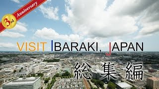 【開局3周年スペシャル】VISIT IBARAKI, JAPAN 総集編①