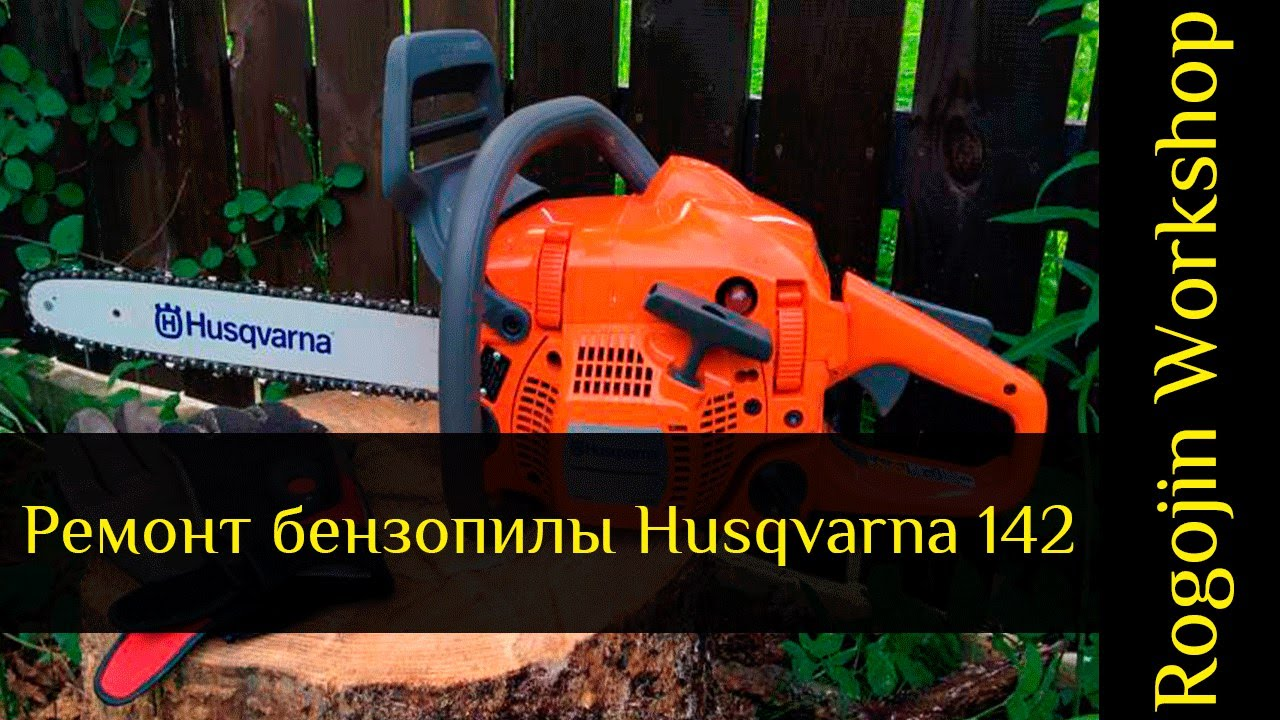 Ремонт бензопилы husqvarna своими руками видео