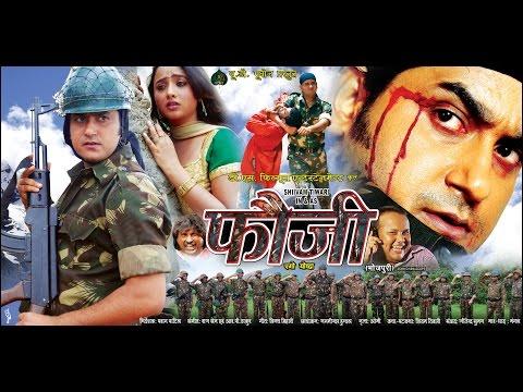 फौजी  एगो योद्धा - Fauji || Bhojpuri Full Movie || Popular Bhojpuri Films 2014 Hd video