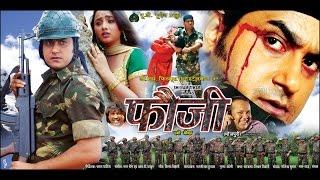 फौजी  एगो योद्धा - Fauji || Bhojpuri Full Movie || Popular Bhojpuri Films 2014 HD