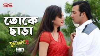 Toke Chara - Chandan Sinha | Purnodoirgho Prem Kahini 2 | Video Song | Shakib Khan | SIS Media