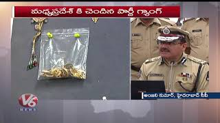 Hyderabad CP Anjani Kumar Press Meet On Parthi Gang Arrest  Telugu News