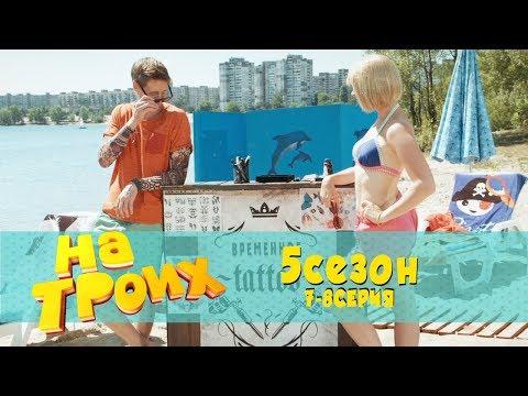 На троих 5 Сезон 7 - 8 Серия - Пикап: как сексуальная блондинка на пляже использует свое тело!