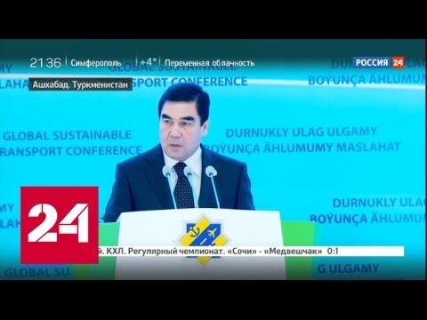 Россия и Туркменистан договорились сотрудничать в транспортной сфере