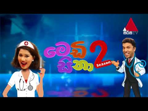 Medi Sina Sirasa TV 07th July 2018 EP- 08 HD